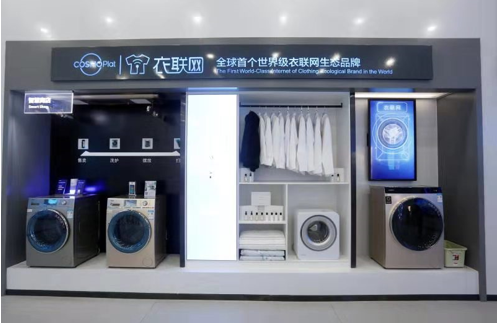 海尔洗衣机在天津启动全球首个智能+5G智慧园区