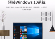 Windows10设备超过9亿台 神舟战神预装正版Win10后续无忧