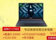 金秋十月换新季 神舟战神Z7-CT5NA迎钜惠