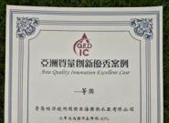 海尔热水器获亚洲质量创新奖 行业唯一