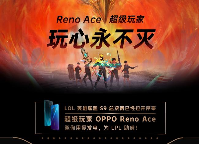 科技来电:英雄联盟S9小组赛开战在即,OPPO Reno Ace为LPL助威