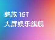 科技来电:魅族16Turbo预热?并确定没有16s Pro Plus