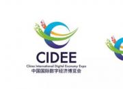 2019中国国际数字经济博览会  小编带你先睹为快