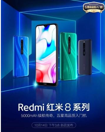 Redmi 8 系列正式亮相  充电半小时可以看7集电视剧