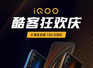 """紧贴年轻用户需求 iQOO系列手机品牌基因""""生而强悍"""""""