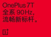科技来电:一加7T系列国内发布,售价已成唯一焦点