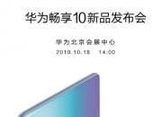 10月18日三场发布会  华为畅享10、小辣椒、中兴好似二星捧月
