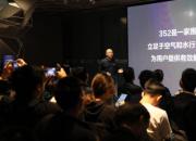 """""""智于形・润于内""""352 发布新品 为健康提供更多人性化设计"""