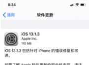 科技来电:苹果iOS13.1.3正式推送 大面积吐槽续航降低系统卡顿
