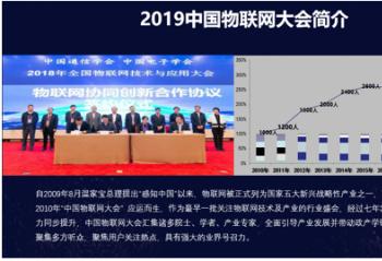 物联网时代来袭!11月13日中国AIoT智能家电家居行业高峰论坛相约南京