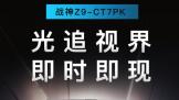 万元内高端游戏本追求性能还是上船为妙--神舟战神Z9-CT7PK