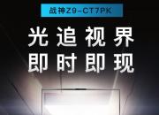 RTX2070 144Hz电竞屏 神舟Z9专业游戏笔记本光影追踪