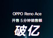 科技来电:Reno Ace 65W闪充五分钟破亿销售额,OV大厂太狠了