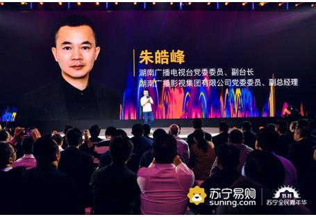"""苏宁、湖南卫视首造双十一""""狮晚"""",有吴亦凡、沈腾等"""