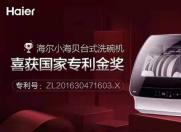2019中国外观设计金奖公布∶家电业只有1家