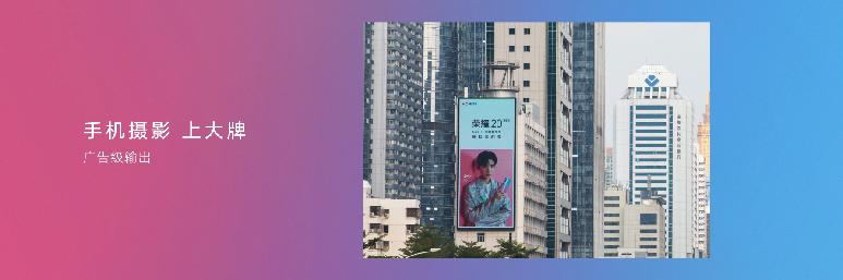 产品设计官白敬亭现身荣耀20青春版发布会 为新品实力打call