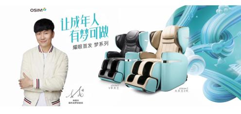 OSIM傲胜按摩椅荣登十大睡眠科技产品榜首,致力提升中国人睡眠质量