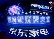 京东发布《空调新消费主义白皮书》 正式启动11.11空调营销战役