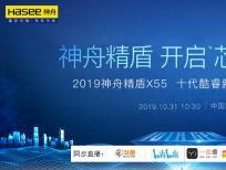 2019神舟精盾X55 十代酷睿新品发布会