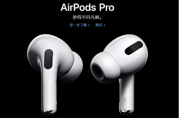 科技来电:airPods Pro悄悄发布 引爆果粉沸腾 华为FreeBuds哭晕