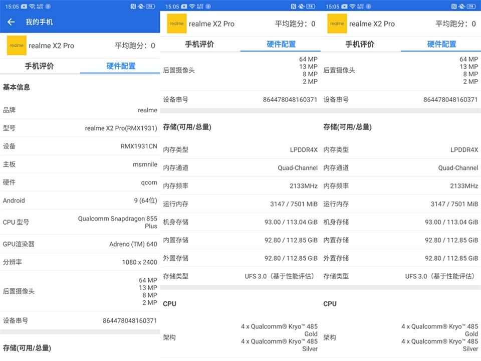 Realme X2Pro超能武士 90Hz刷新率50W急速闪充855Plus旗舰