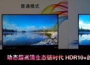 """动态超高清生态链时代 HDR10+的""""明""""与""""暗"""""""