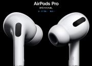 侃哥:真香警告!支持主动降噪的AirPods Pro正式发布