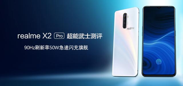 Realme X2Pro超能武士测评  90Hz刷新率50W急速闪充旗舰