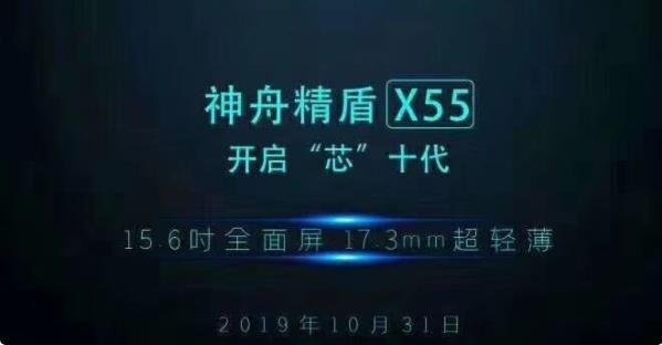 神舟新品发布会明天揭幕 精盾U45S2 U45A2配置参数提前揭晓