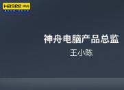 """十代""""芯""""品登场  神舟精盾X55 X57 U45系列震撼发布"""