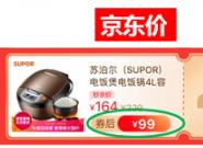 智能电饭煲大比价:京东双11的价格居然那么便宜!