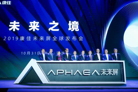 电视步入两位数下滑阶段 康佳APHAEA未来屏跃迁式技术革新能否减缓?