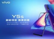 大电池长续航 AI智慧三摄 vivo Y5s正式开售