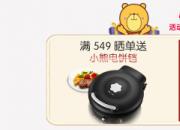 小熊电器  开启11.11新品预售