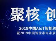 2019中国AIoT智能终端峰会进入倒计时 11月13日准时揭秘中国智造