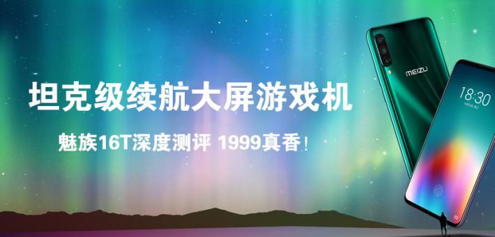 坦克级续航大屏游戏机--魅族16T深度测评 1999真香!