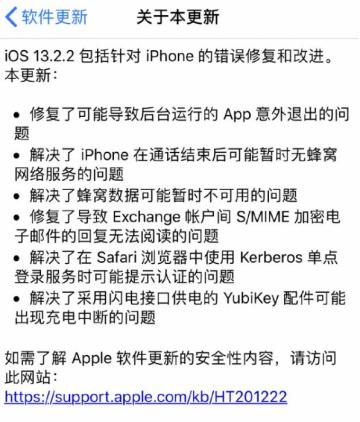 科技来电:iOS13.2.2正式版紧急发布解决微信杀后台 iOS这是怎么了?