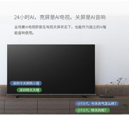 免唤醒黑科技加持 这款全场景AI电视遭疯抢
