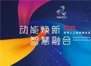 世界人工智能融合发展大会 主论坛议程揭晓