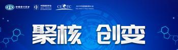 2019中国AIoT智能终端峰会--暨2019中国智能家电家居产业论坛