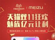 魅族科技天猫双11超亿元让利  flyme8稳定版首配终于来了!