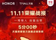 荣耀双11高光时刻 5分钟销售额破亿 荣耀20实力霸榜