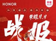 侃哥:荣耀手机霸榜双11 荣耀V30系列11月26日有备而来