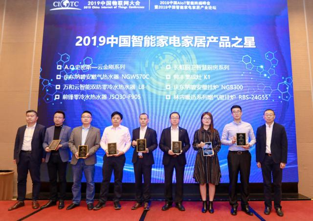 2019中国智慧家庭解决方案之星
