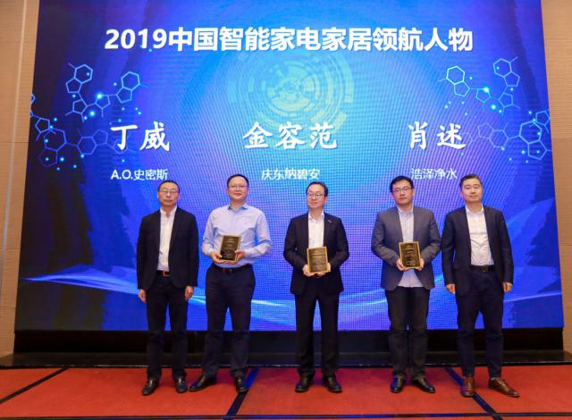 2019中国智能家电家居技术之星奖正式发布