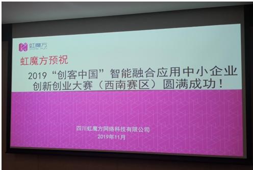 虹领金创新获赞  虹魔方受邀评审创客中国成都赛