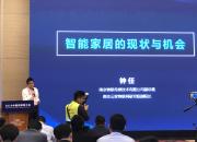 南京物联钟任:智能家居的现状和机会