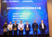 2019中国智能家电家居技术之星及领航人物奖正式颁布