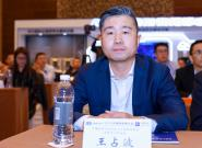 中国软件行业协会王占波:5G为智能家居赋能新未来
