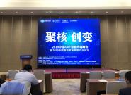 """""""聚核 创变""""2019年中国AloT智能终端峰会即将召开"""
